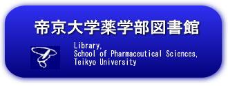 帝京大学薬学部図書館
